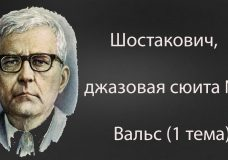 Шостакович, джазовая сюита 2 — Вальс (1 тема)