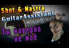 Shot & Nastra — Судьба — Ты наверно не моё (Урок под гитару)