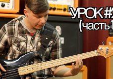 show MONICA Bass Guitar — Мажорные гаммы ( Урок 2 Часть 1 — Основы, структура)