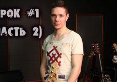 show MONICA Bass Guitar — Постановка левой руки (Урок 1 часть 2)