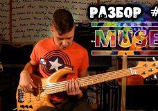 show MONICA Bass Разбор 3 — Muse — Hysteria (Как играть, видео урок)