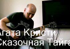 Сказочная Тайга — Агата Кристи Fingerstyle Гитара