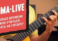 Сколько нужно времени, чтобы научиться играть на Гитаре