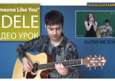 SOMEONE LIKE YOU на гитаре - ADELE. Видео урок GuitarMe.ru