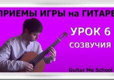 СОЗВУЧИЯ на гитаре — Приемы игры на гитаре. УРОК 6