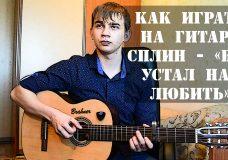 Сплин — Бог устал нас любить (разбор песни) как играть на гитаре