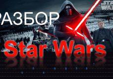 Star Wars (Звездные войны) — Имперский марш. Детальный разбор на гитаре. Для начинающих