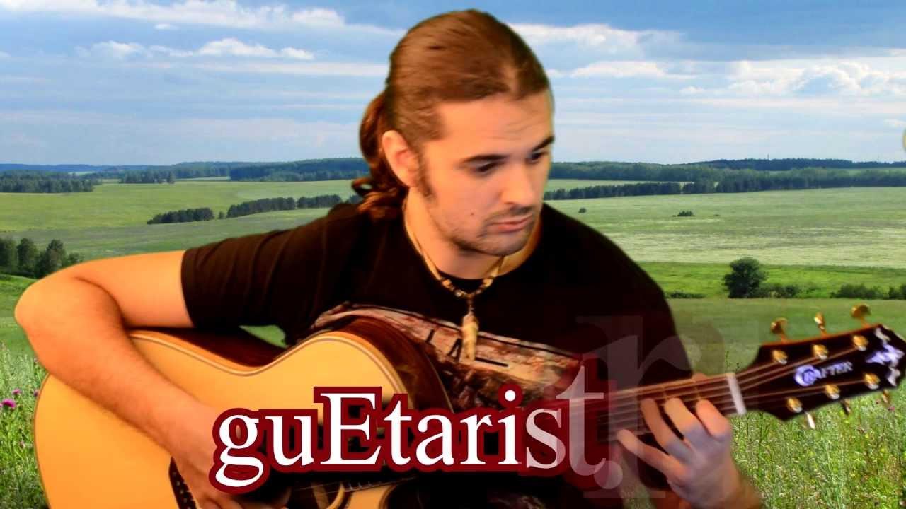 Степь да степь кругом на гитаре (cover)