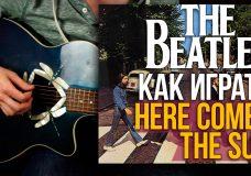 The Beatles — Here Comes The Sun — Как играть на акустической гитаре — Уроки игры на гитаре