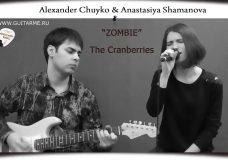 THE CRANBERRIES - ZOMBIE COVER by Shamanova & Chuyko