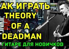 Theory of a Deadman — Santa Monica (Видео Урок Как Играть На Гитаре) Разбор