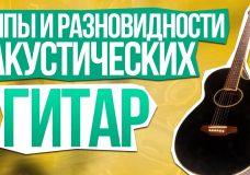 Типы и разновидности акустических гитар