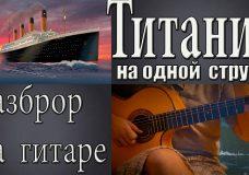 Титаник на одной струне