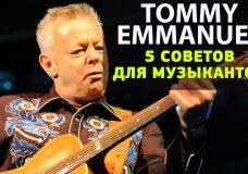 Томми Эммануэль — 5 советов гитаристам. Tommy Emmanuel урок гитары.