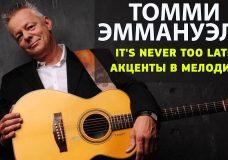 Томми Эммануэль, урок 'It's never too late' акцент на мелодии