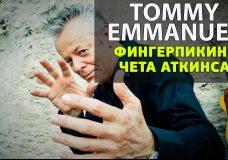 Томми Эммануэль. Урок гитары — фингерстайл в стиле Чета Аткинса