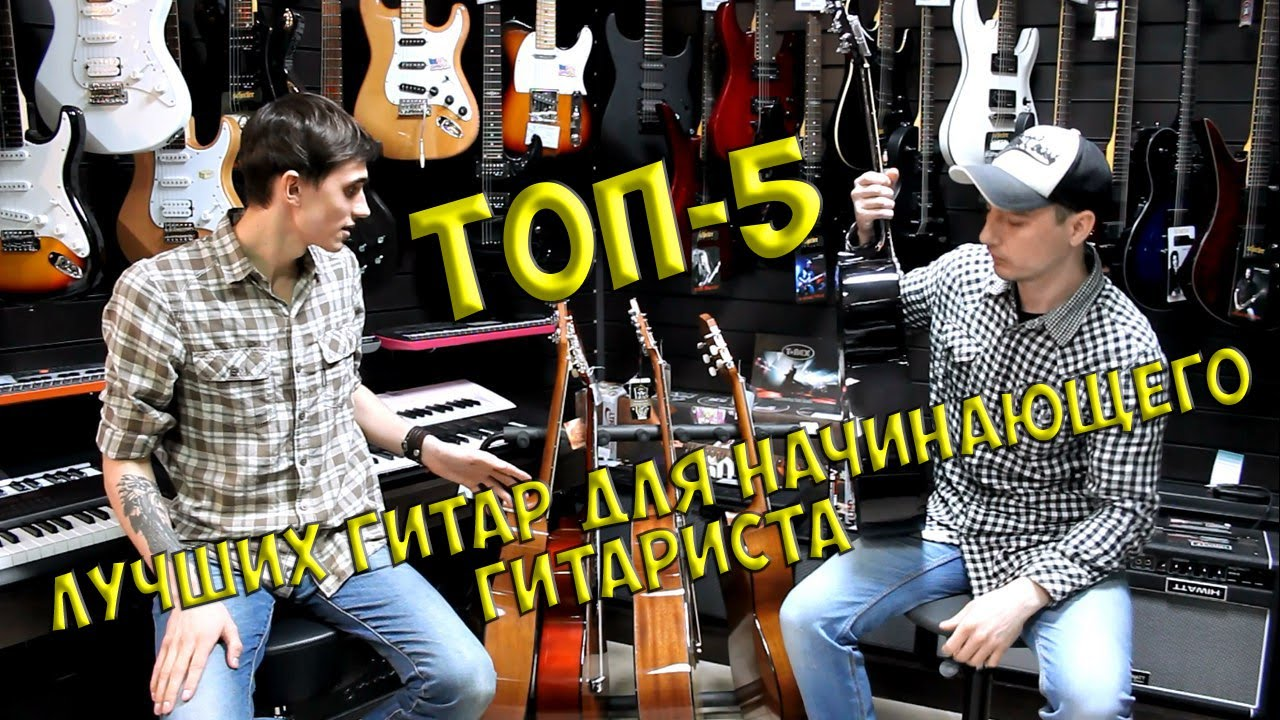 ТОП 5 Гитар для Начинающего Гитариста (Как Выбрать Гитару)