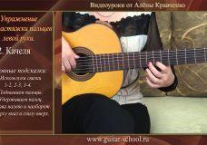 Упражнение для растяжки пальцев левой руки — 1 . Уроки игры на гитаре.
