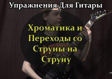 Упражнения для Гитары (Хроматика и Переходы со Струны на Струну)