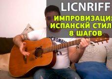 Урок гитары в испанском стиле 8 простых шагов для соло и импровизации (рус. перевод)