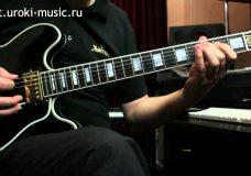 Уроки электрогитары, обучение гитаре