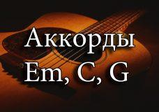 Уроки гитары. Аккорды Em,C,G для гитары