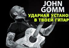 Уроки гитары от Лучших гитаристов мира. John Gomm Ударная установка внутри гитары.