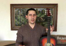 Уроки гитары . Типы гитар и как выбрать гитару
