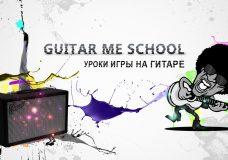 Уроки игры на Акустической гитаре, Электрогитаре, Бас-гитаре от GUITAR ME SCHOOL