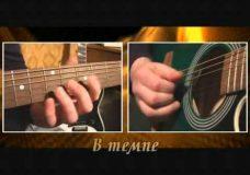 Уроки игры на гитаре для начинающих (Часть 2)