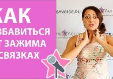 Уроки вокала — Как избавиться от зажима в связках