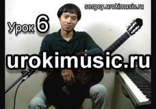 urokimusic Обучение игре на гитаре 06