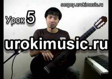 urokimusic Обучение игре на гитаре 05