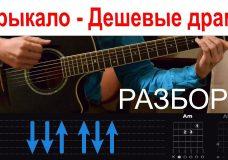 В. Стрыкало — Дешевые драмы. Разбор на гитаре с табами