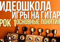 ВидеоШкола1. Устройство гитары, основные понятия, настройка