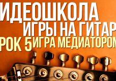 ВидеоШкола5. Как играть медиатором на гитаре
