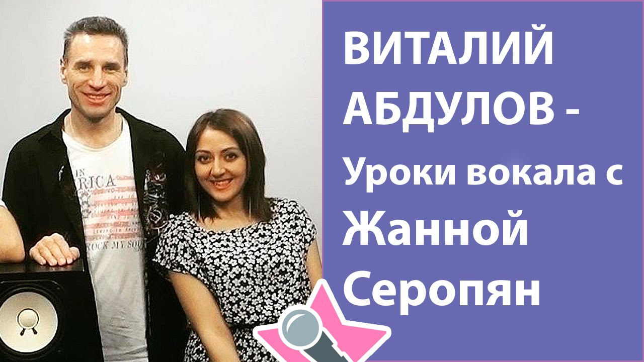 Виталий Абдулов — Уроки вокала с Жанной Серопян