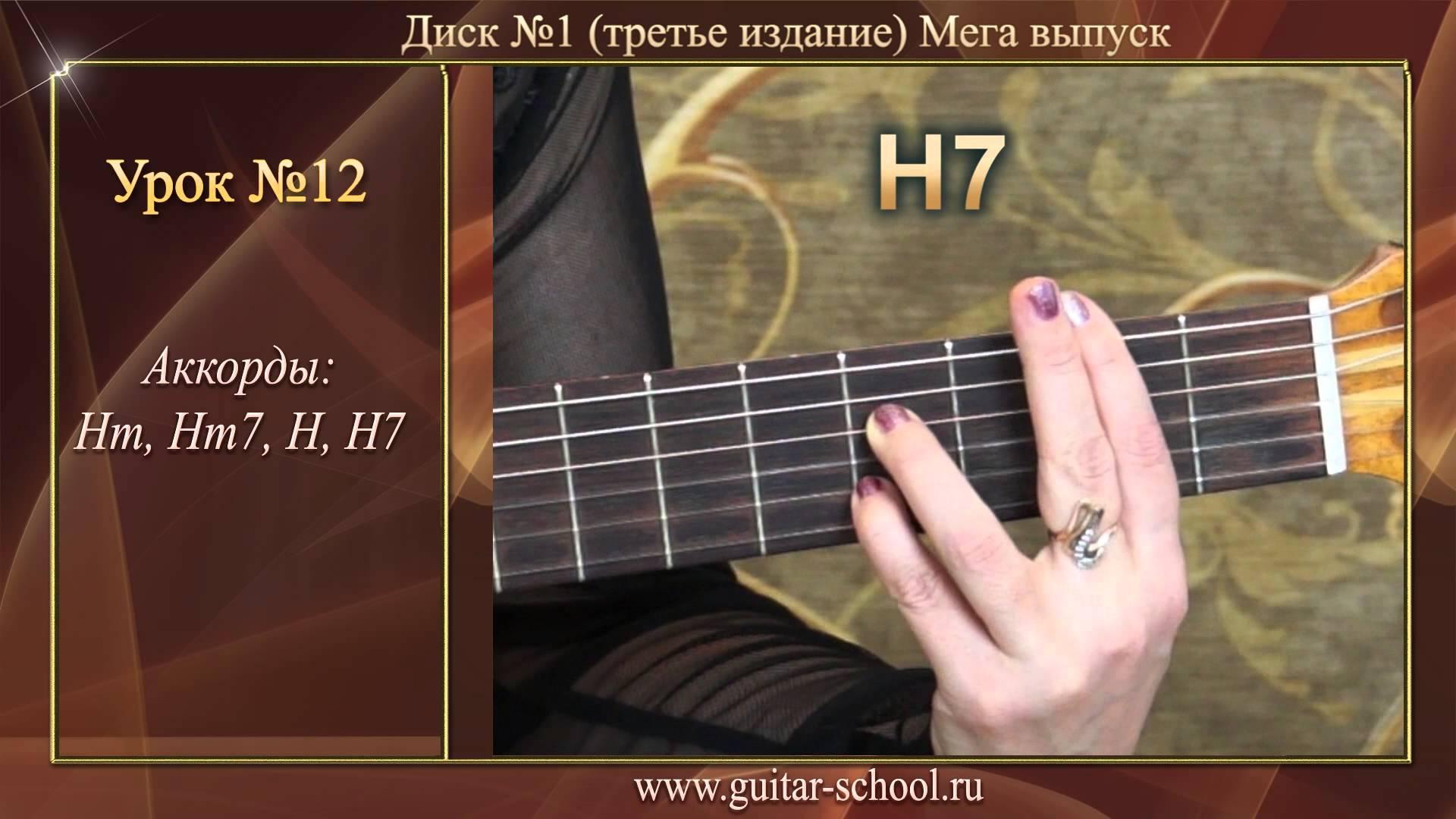 Вычисляем аккорды гитары по всему грифу. Часть 3