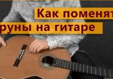 ЗАМЕНА СТРУН и ГИГИЕНА ГИТАРЫ — видео урок www.GuitarMe.ru