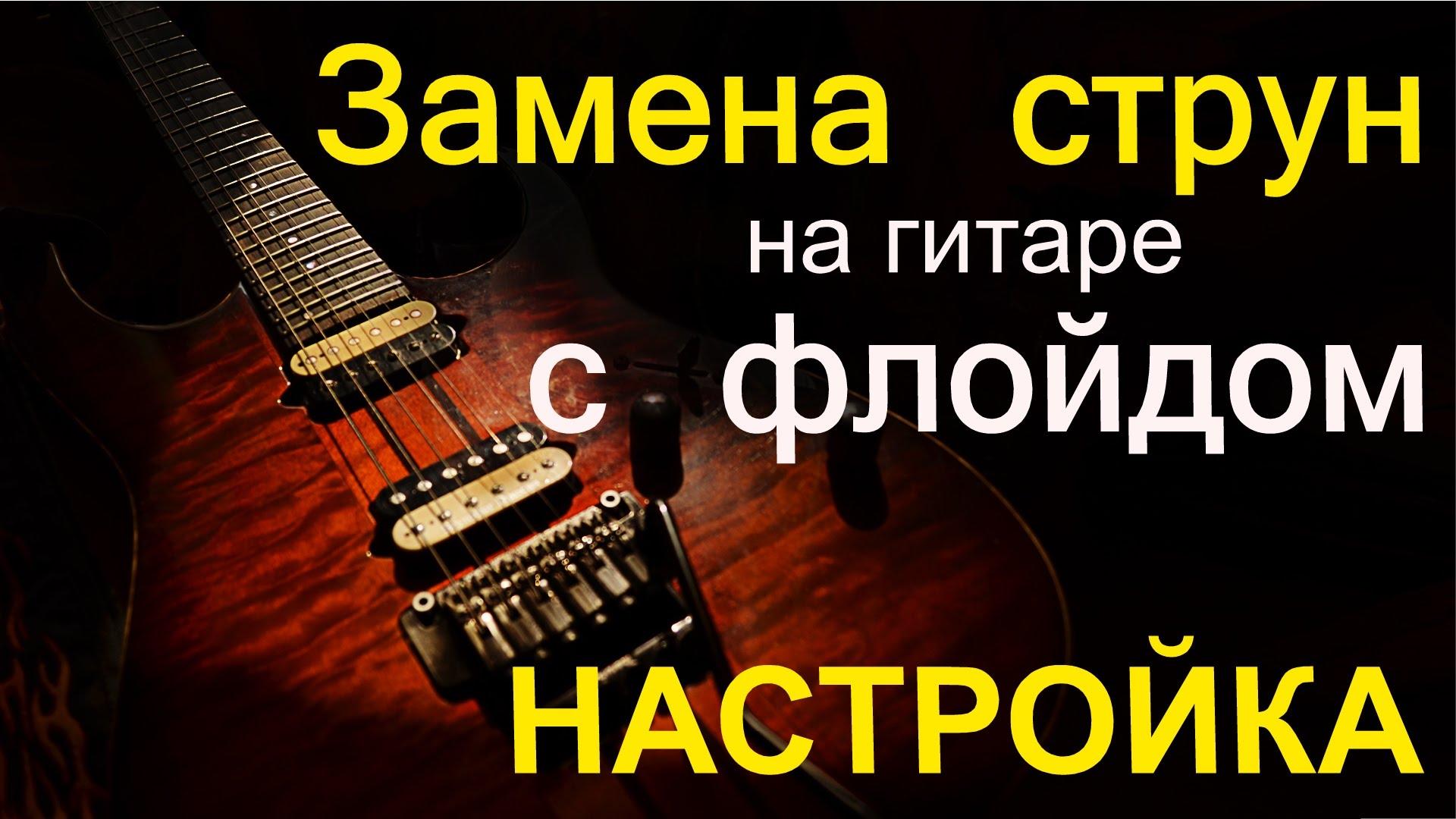 Замена струн и настройка гитары с Floyd Rose. Детальное руководство