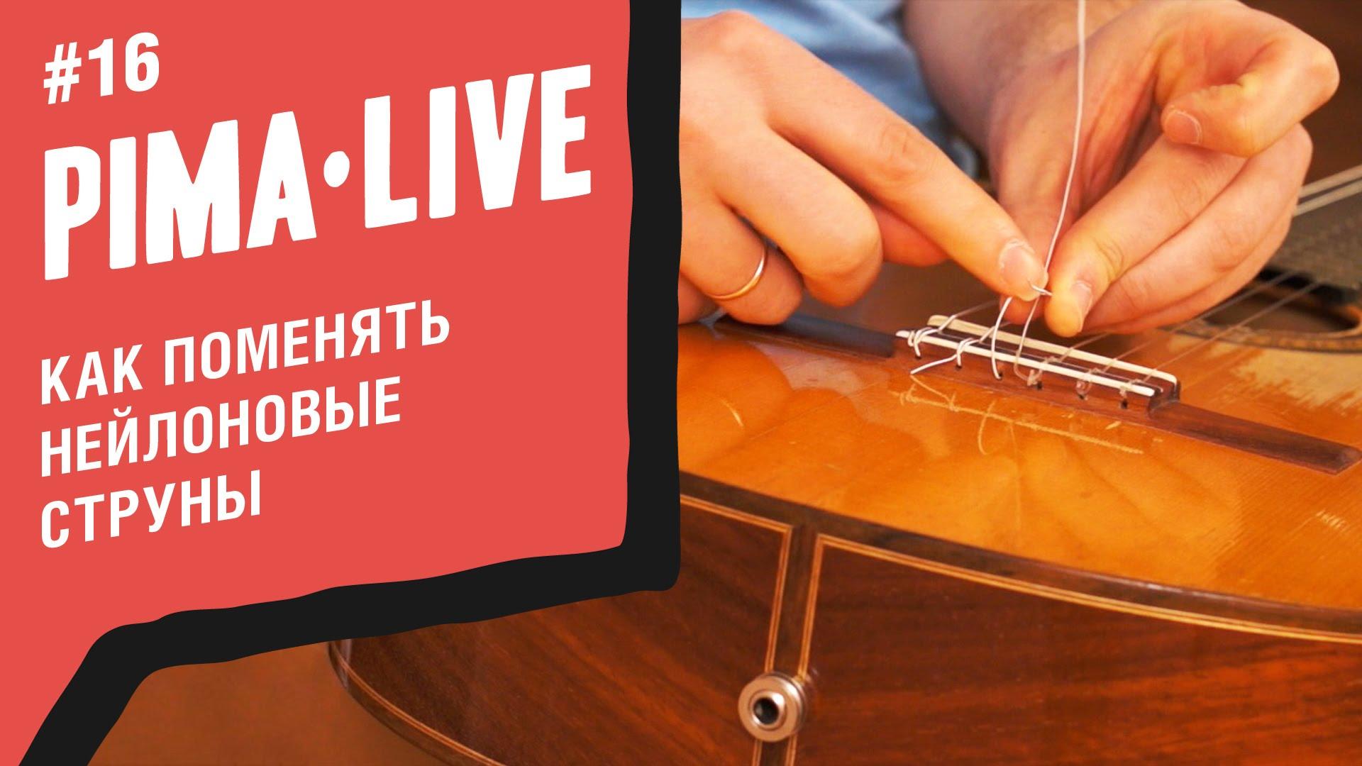 Замена струн на классической Гитаре — советы от Профи