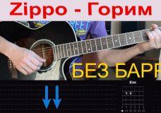 Зиппо — Горим. Разбор на гитаре с табами БЕЗ БАРРЭ
