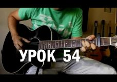Знаешь — Урок Гитара Фингерстайл (54)
