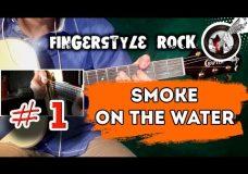 1. Smoke on the water Фингерстайл рок. Видеосерия