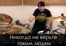 10 барабанных металл-сбивок (для новичков) (JARED DINES RUS)