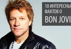 10 ИНТЕРЕСНЫХ ФАКТОВ О BON JOVI