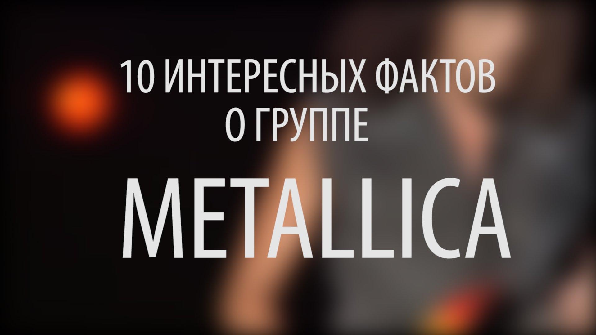 10 ИНТЕРЕСНЫХ ФАКТОВ О ГРУППЕ METALLICA
