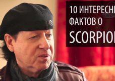 10 ИНТЕРЕСНЫХ ФАКТОВ О ГРУППЕ SCORPIONS
