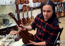 Самая лучшая бюджетная укулеле-концерт Baton Rouge UR11C Укулеле.ру