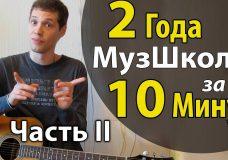 2 года Музшколы за 10 минут (часть 2) — Минорная гамма